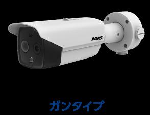 体表面温度測定サーマルカメラ ガンタイプ