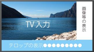 テレビ連携