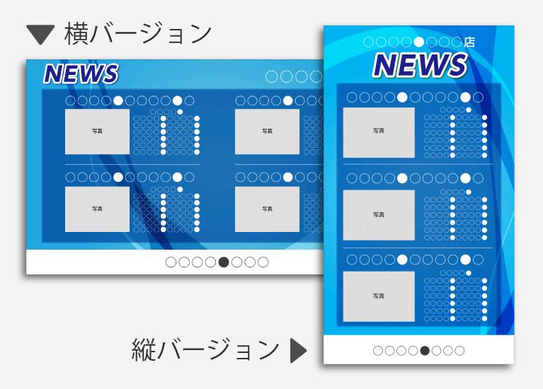 01_○○店ニュース_横型