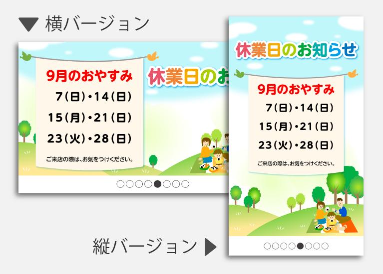 07_休業日のお知らせ