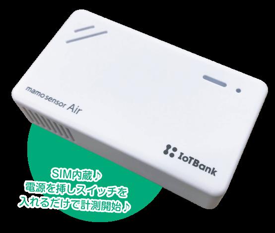mamo sensor Air SIM内蔵、電源を指しスイッチを入れるだけで計測開始