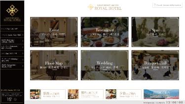 タッチコンテンツ見本-ホテル