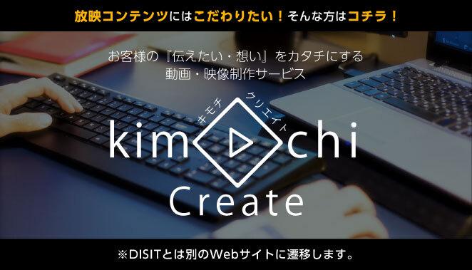 Kimochi Create動画映像制作サービス