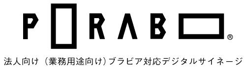 PORABOのロゴ