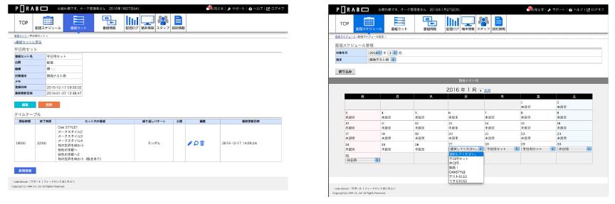 タイムスケジュールを操作している画面例