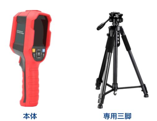 ハンディタイプサーマルカメラ 本体と専用三脚