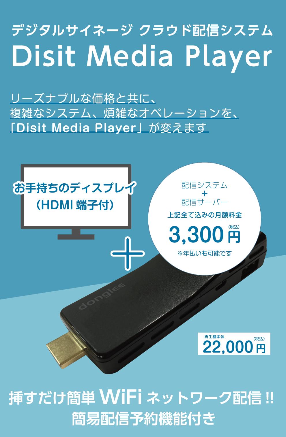 デジタルサイネージ クラウド配信システム Disit Media Player