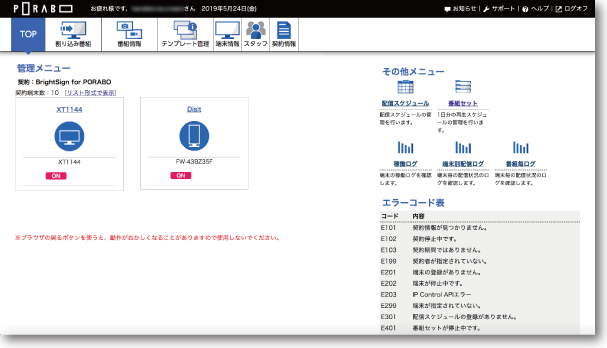 PORABOの管理画面、端末タイプをブラビアとブライトサイン選択画面