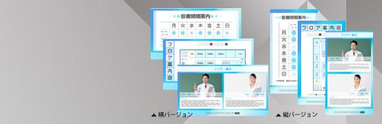 医療/介護向けデザインテンプレート