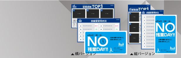企業・オフィス向けデザインテンプレート