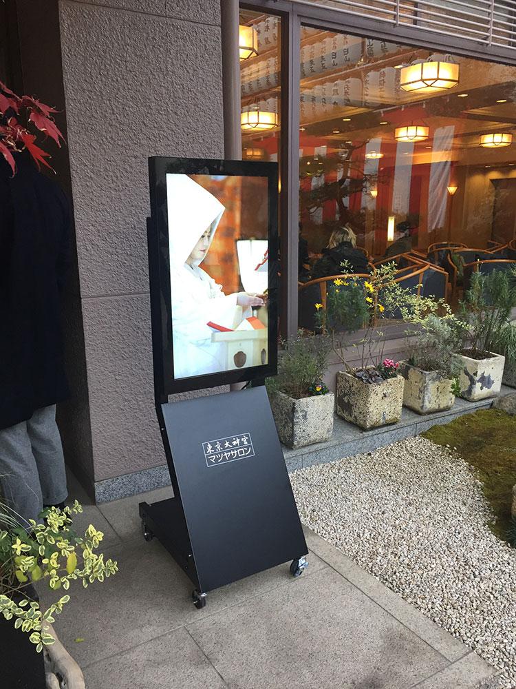 東京大神宮マツヤサロン前に設置したサイネージの写真