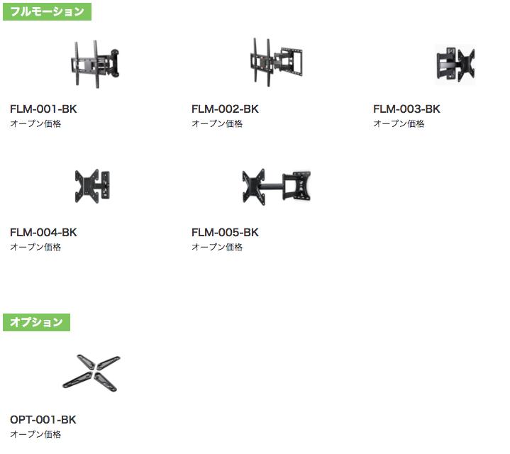 サイネージ壁掛け金具(フルモーションとオプション)