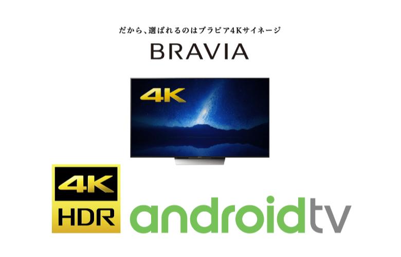 ブラビアAndroidTV