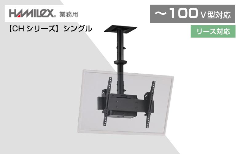 天吊り金具【CHシリーズ】シングル