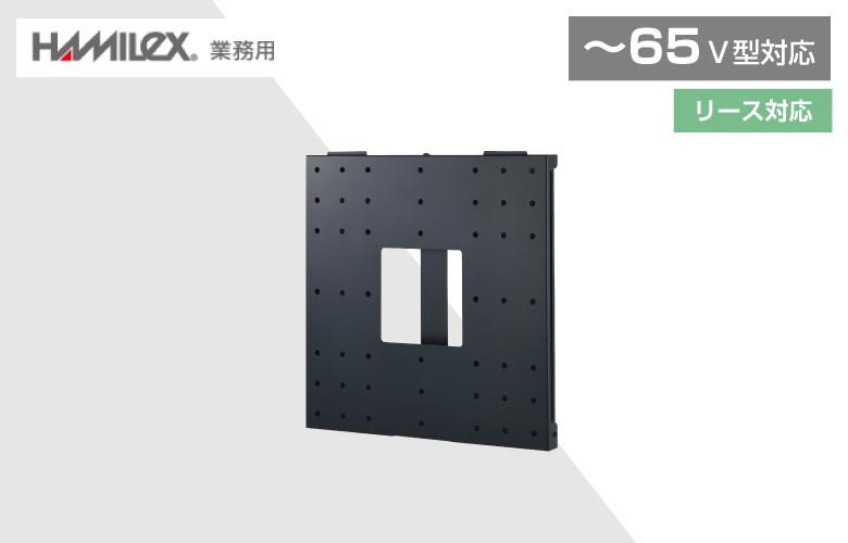 壁掛金具 LH-631 〜65V型対応 薄型設計