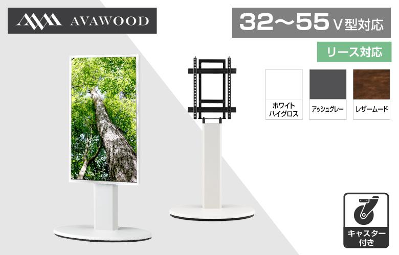 AVAWOOD SS-ELP11-(WH11/AG11)32〜55V型対応
