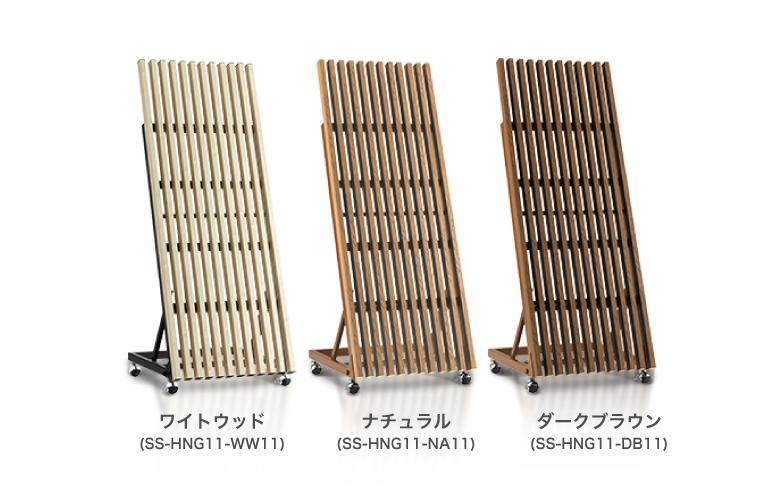 AVAWOOD 木製スタンド SS-HNG11-(WW11/NA11/DB11) 『ヘンゲル』 32〜43V型対応 3色