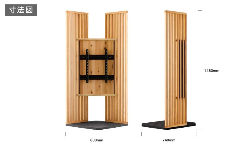 AVAWOOD 木製スタンド SS-SUS11-JC11 『すし』 32〜43型対応 寸法図