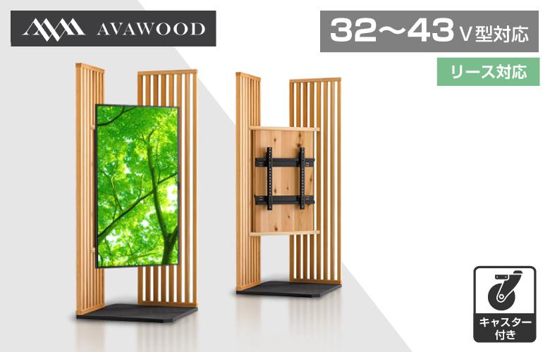 AVAWOOD 木製スタンド SS-SUS11-JC11 『すし』 32〜43型対応
