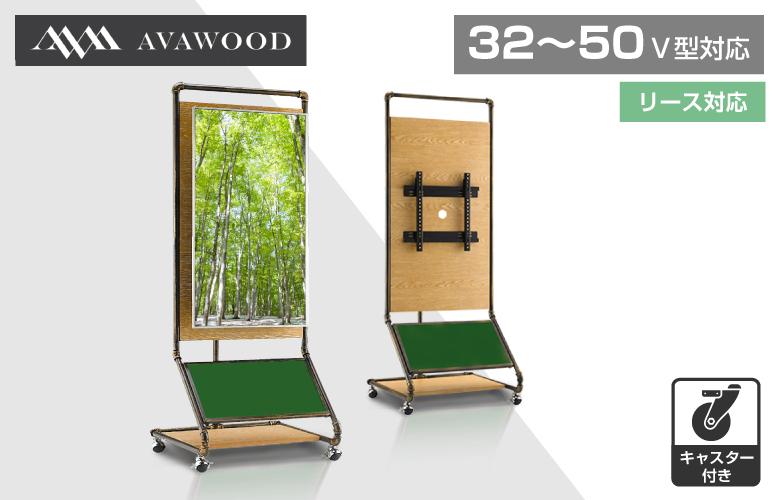 AVAWOOD ディスプレイスタンド SS-WTP11-OW11『ウォーターパイプ』32〜50V型対応