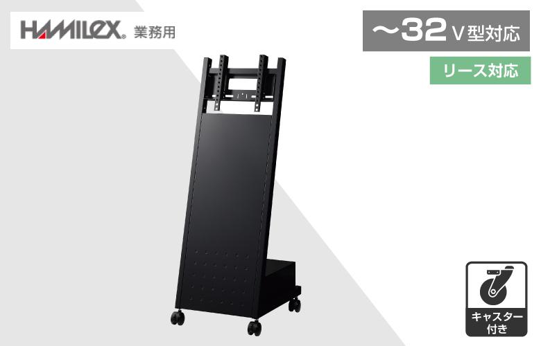 ディスプレイスタンド XS-1932H ~32V型対応