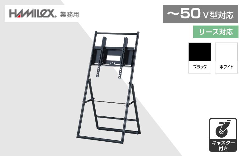 ディスプレイスタンド XS-3247E 〜50V型対応