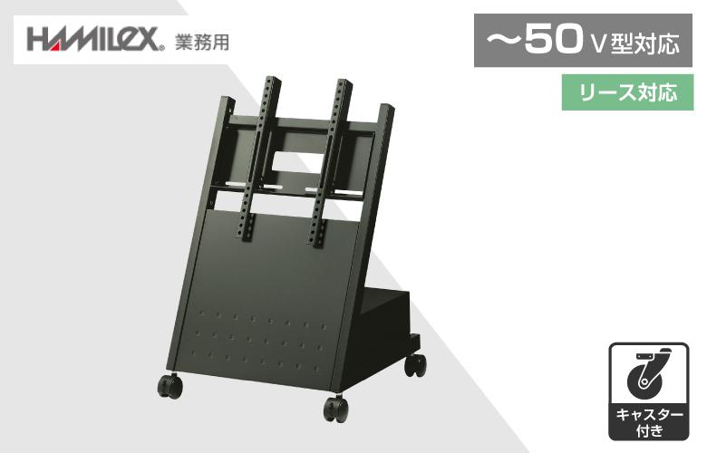 ディスプレイスタンド XS-3247H ~50V型対応