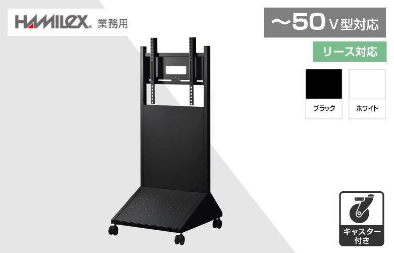ディスプレイスタンド XS-3247T ~50V型対応