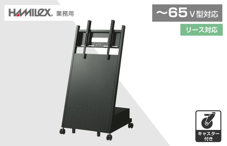 ディスプレイスタンド XS-4860H 〜65V型対応
