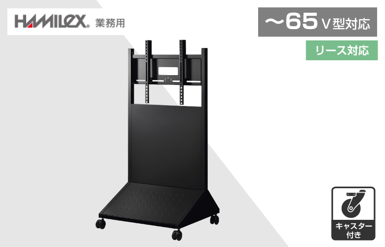 ディスプレイスタンド XS-4860T ~65V型対応
