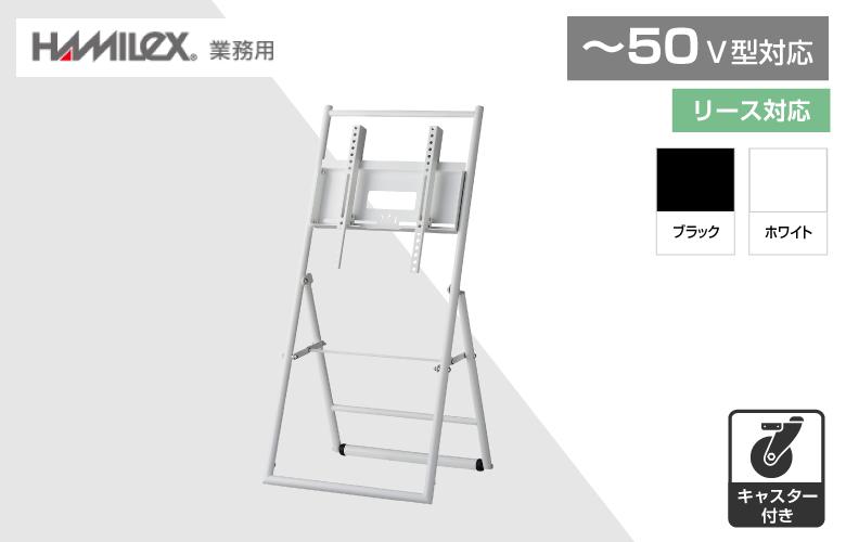 ディスプレイスタンド XS-W3247E 〜50V型対応