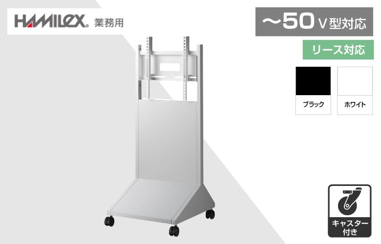 ディスプレイスタンド XS-W3247T ~50V型対応