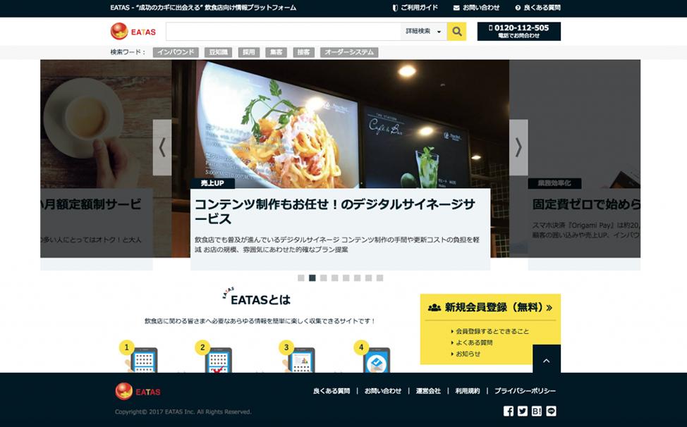 EATASのサイト