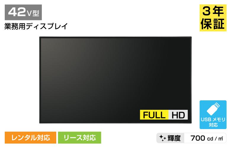 シャープ 42V型業務用ディスプレイ PN-R426