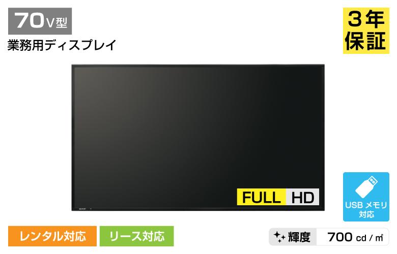 70V型インフォメーションディスプレイ PN-R703