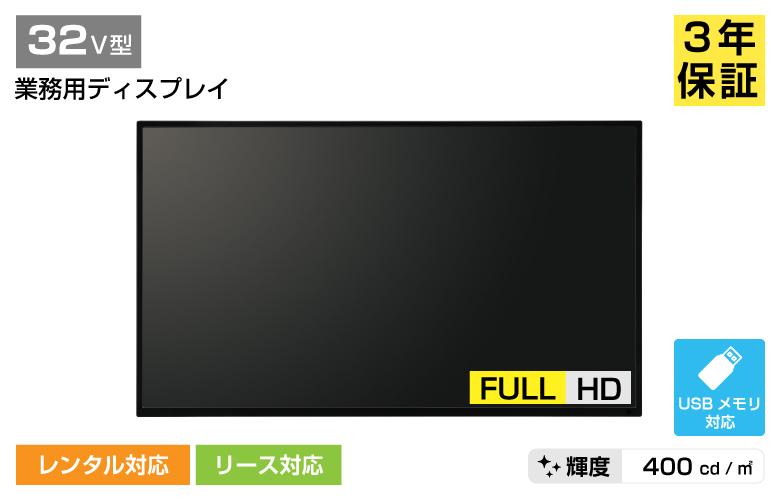 シャープ 32V型業務用ディスプレイ PN-Y326