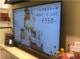 「株式会社フレックス(HANDEL'S CAFE 池袋東武店)」様