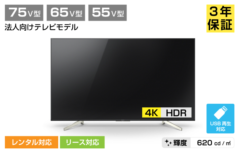 SONY BRAVIA 4K 法人向けテレビモデル