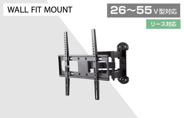 壁掛金具 FLM-001-BK 26~55V型対応 フルモーションタイプ