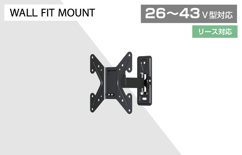 壁掛金具 FLM-004-BK 26~43V型対応 フルモーションタイプ