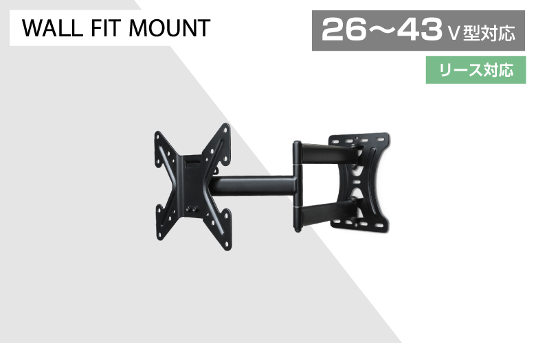壁掛金具 FLM-005-BK 26~43V型対応 フルモーションタイプ