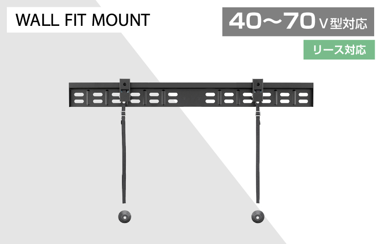壁掛金具 STD-001-BK 40〜70V型対応 スタンダードタイプ