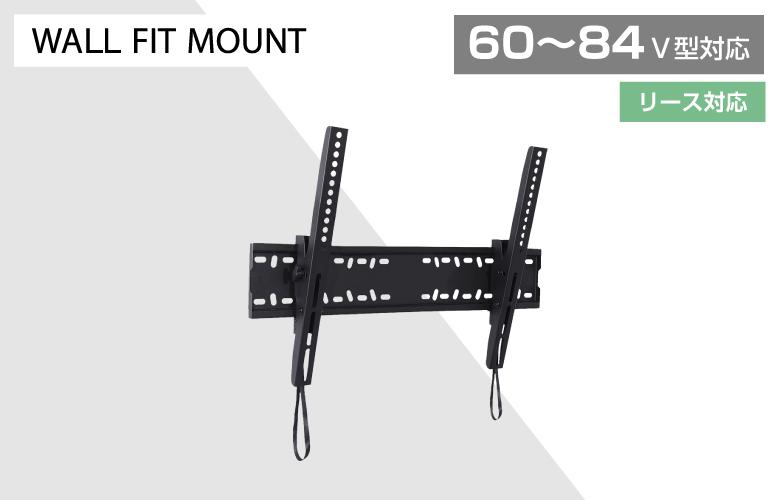 壁掛金具 TLT-001-BK 60〜84V型対応 チルトタイプ