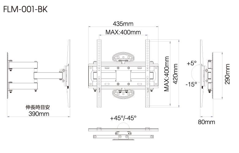 壁掛金具 FLM-001-BK 26~55V型対応 フルモーションタイプ 寸法図