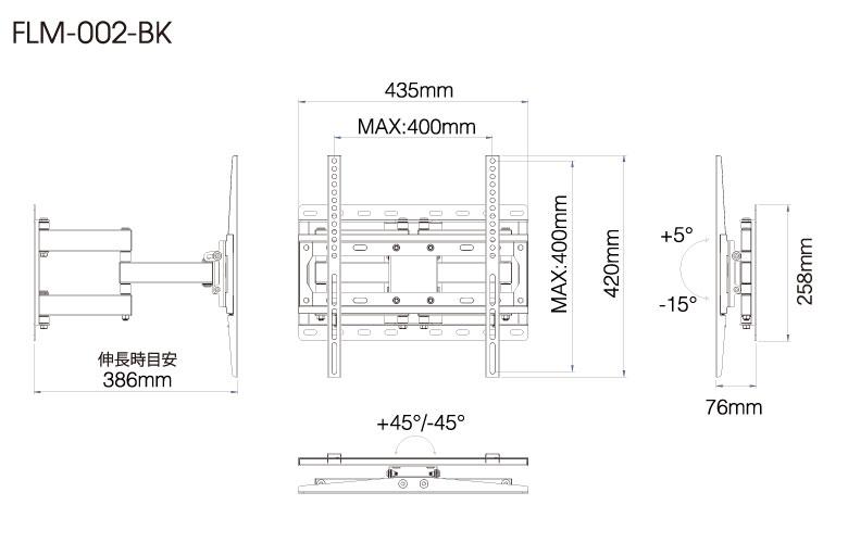 壁掛金具 FLM-002-BK 26~55V型対応 フルモーションタイプ 寸法図