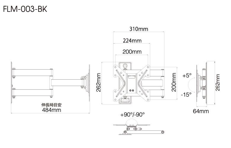 壁掛金具 FLM-003-BK 26~43V型対応 フルモーションタイプ 寸法図