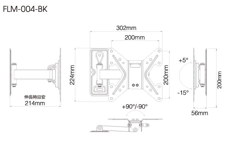 壁掛金具 FLM-004-BK 26~43V型対応 フルモーションタイプ 寸法図