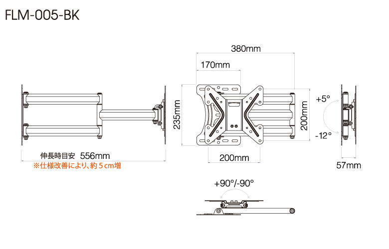 壁掛金具 FLM-005-BK 26~43V型対応 フルモーションタイプ 寸法図