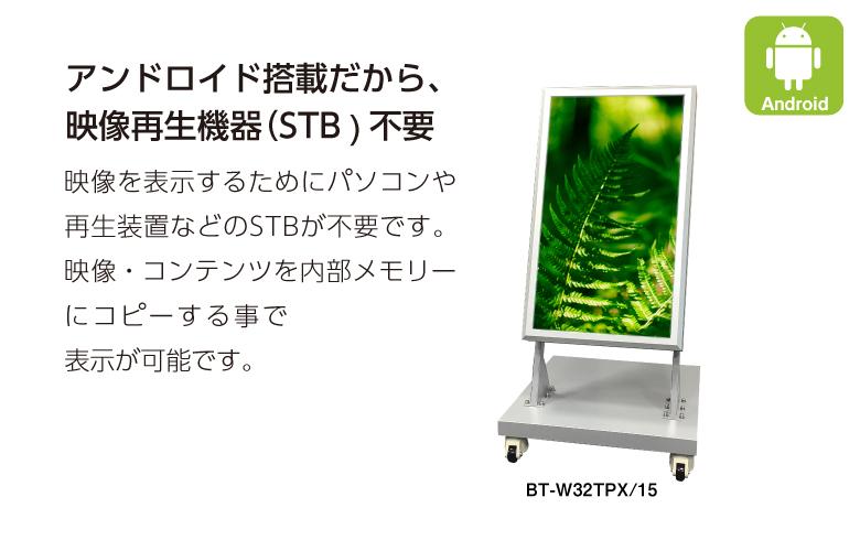 32インチ 屋外用 高輝度タイプ BT-WP32TPX/15