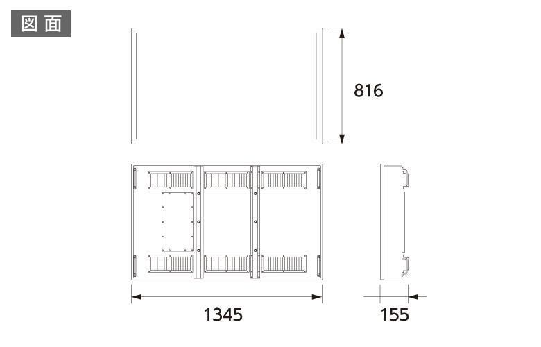 55インチ 屋外用 高輝度タイプ BT-WP55XPL 図面